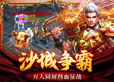 龍皇傳說手游安卓沙城爭霸