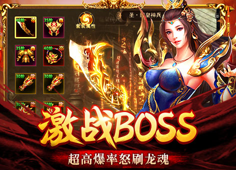 龙皇传说手游安卓激战BOSS