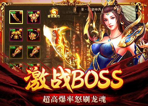 龍皇傳說手游安卓激戰BOSS