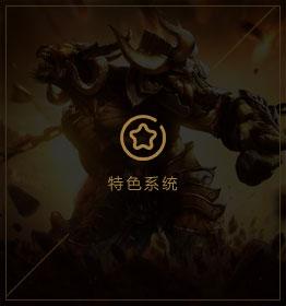 龙皇传说手游安卓特色系统