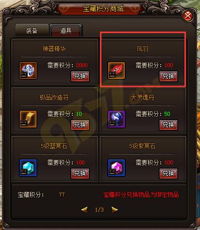 魅影传说凤羽