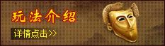 惊天战神玩法介绍