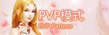 神曲PVP系统