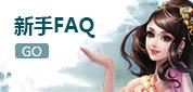 9377《西游修真传》新手FAQ