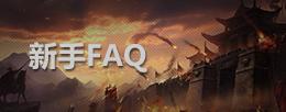 传奇盛世-新手FAQ宣传图.jpg