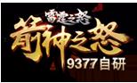 箭神之怒logo.png
