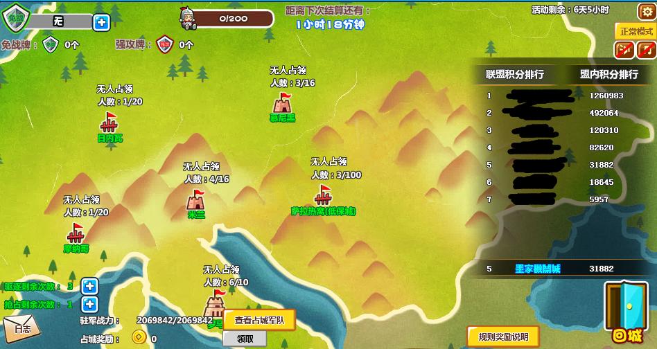 村长征战团抢城池怎么玩.png