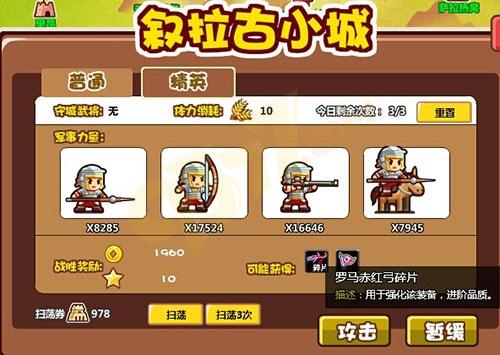 村长征战团弓兵武将用什么装备