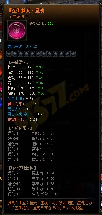 雷霆之怒【圣】摇光·星魂.png