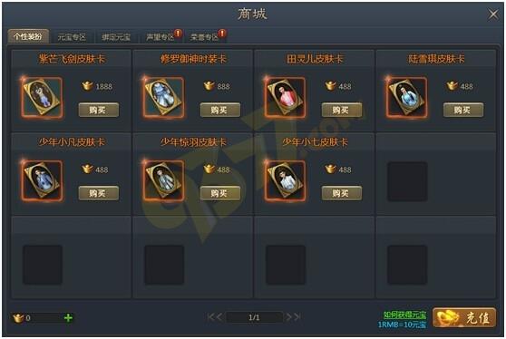 青云志商城系统