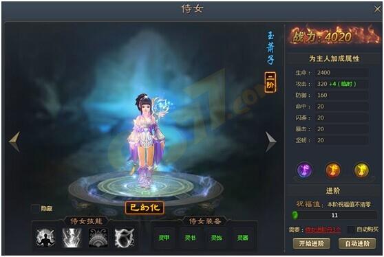 青云志侍女系统