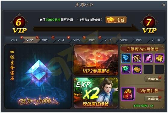 青云志VIP系统