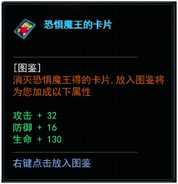 永恒领主图鉴系统3.jpg