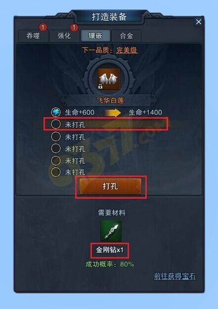 神谕之剑战力系统9.jpg
