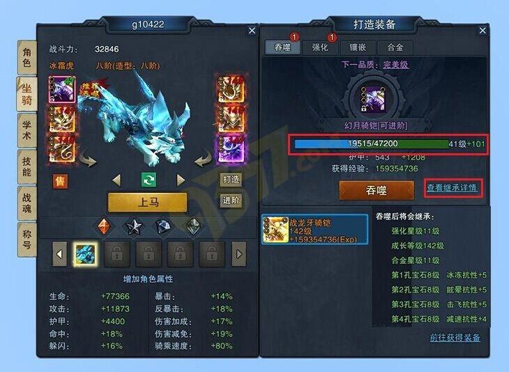 神谕之剑战力系统2.jpg