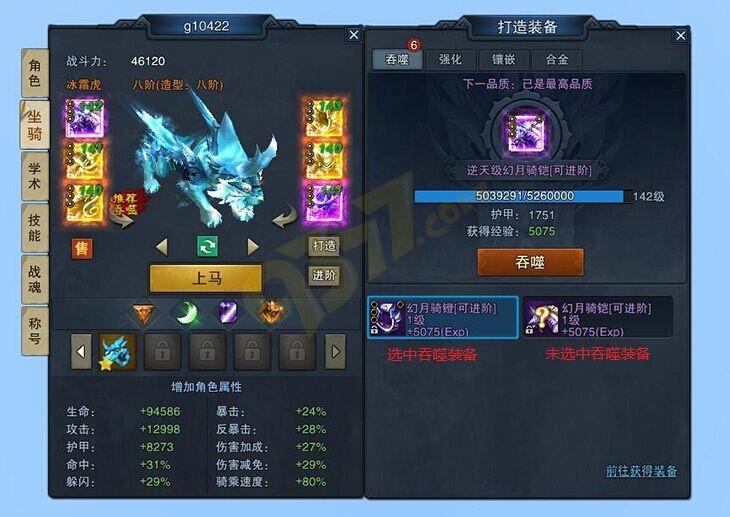 神谕之剑战力系统3.jpg
