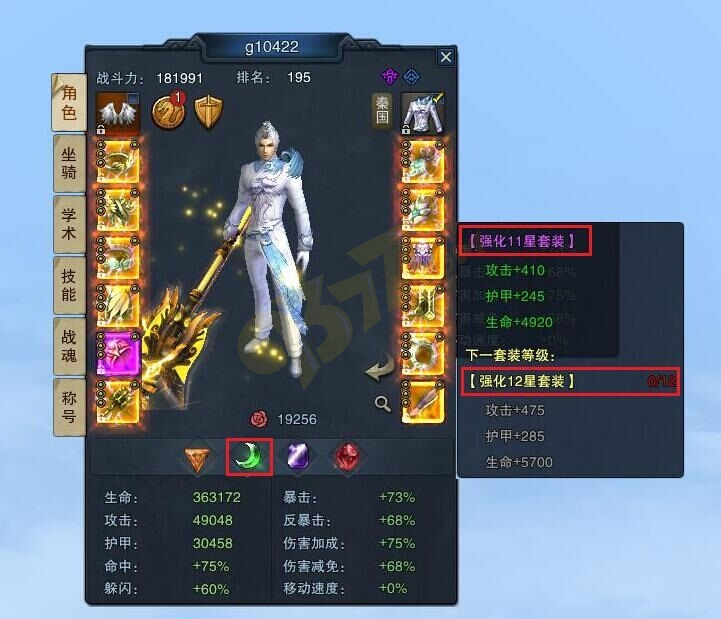 神谕之剑战力系统7.jpg