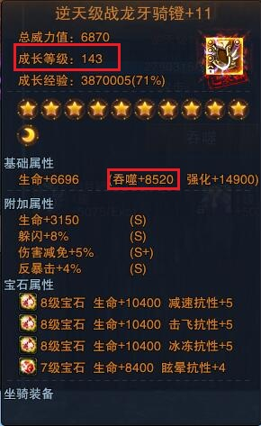 神谕之剑战力系统4.png