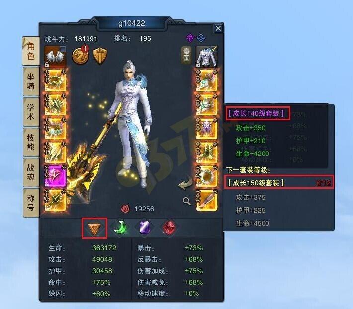 神谕之剑战力系统5.jpg