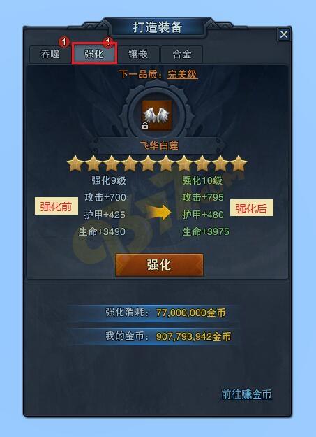 神谕之剑战力系统6.png