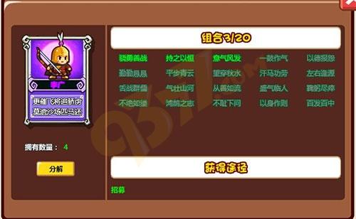 村长征战团武将李广