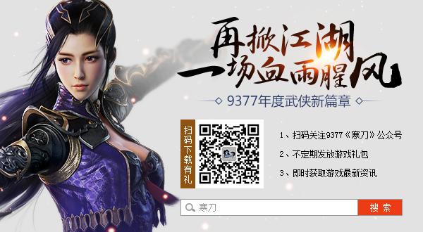 《寒刀》不删档内测2宣传图-文章275x220.jpg