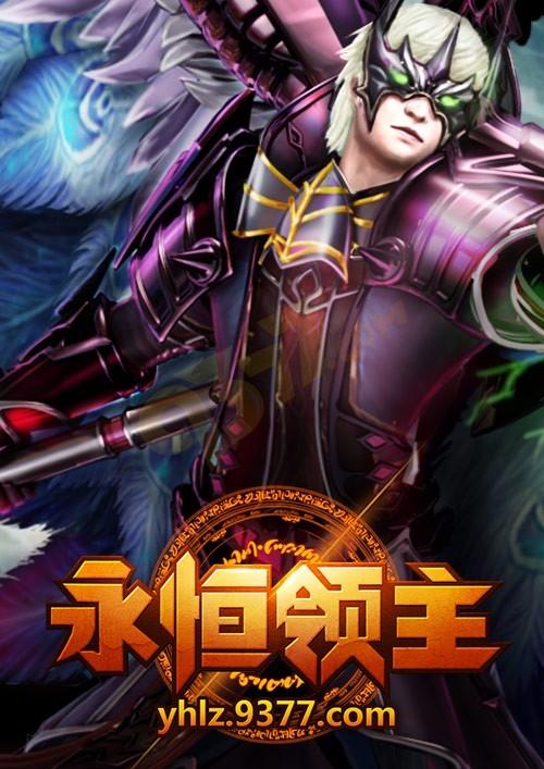 yonghenglingzhu.jpg