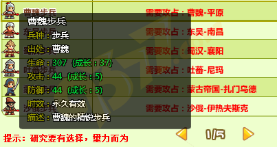 村长征战团曹魏步兵.png