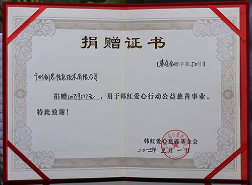 韩红爱心慈善基金会百人援甘活动