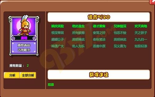 村长征战团武将庞培