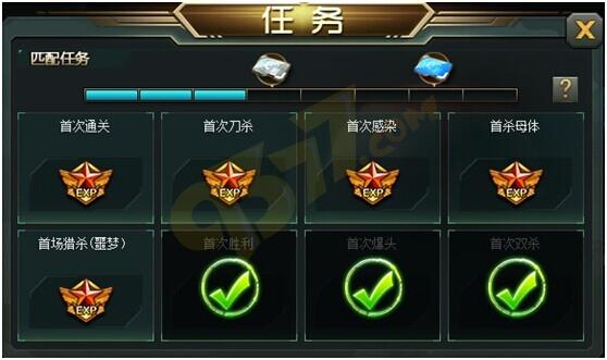 特战英雄任务系统