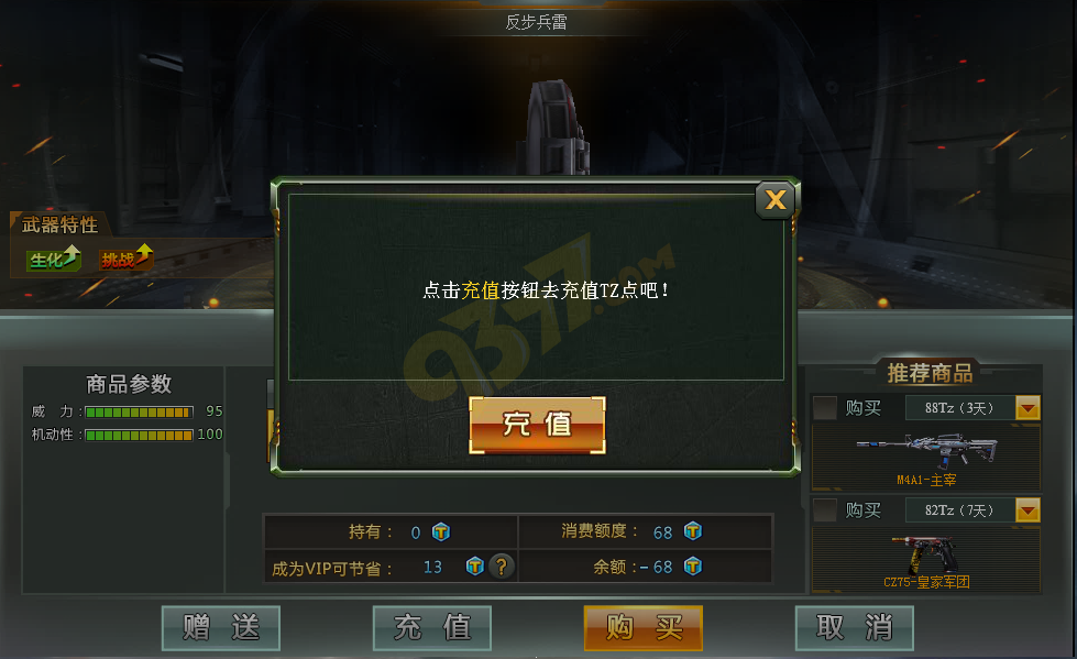 特战英雄TZ点快速获得方法.png